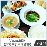 艾美(美麗殿)Angkor Royal Caf'e Restaurant餐廳享用【東方晶饌料理套餐】