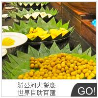 湄公河大餐廳世界自助百匯