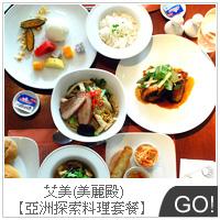 (艾美)美麗殿Angkor Royal Caf'e Restaurant餐廳享用【亞洲探索料理套餐】
