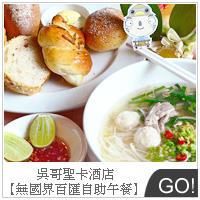 吳哥聖卡酒店Lotus Restaurant 蓮花餐廳享用【無國界百匯自助午餐】