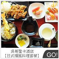 吳哥聖卡酒店Takezono Japanese Restaurant 享用【日式禪風料理套餐】