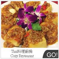 Thai料理廚房Cozy Restaurant