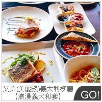 艾美(美麗殿)L'Angelo Restaurant義大利餐廳【浪漫義大利套】