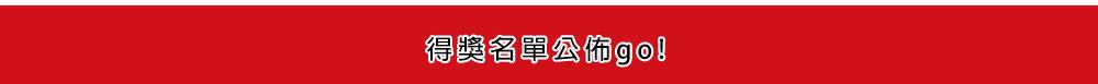 盈達旅遊徵文活動得獎名單公佈